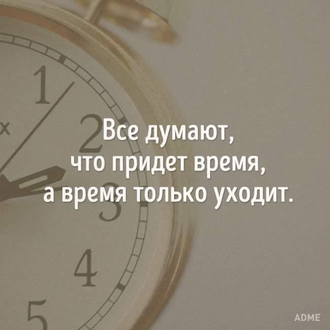 Жизнь невозможно повернуть назад и время ни на миг не остановишь...