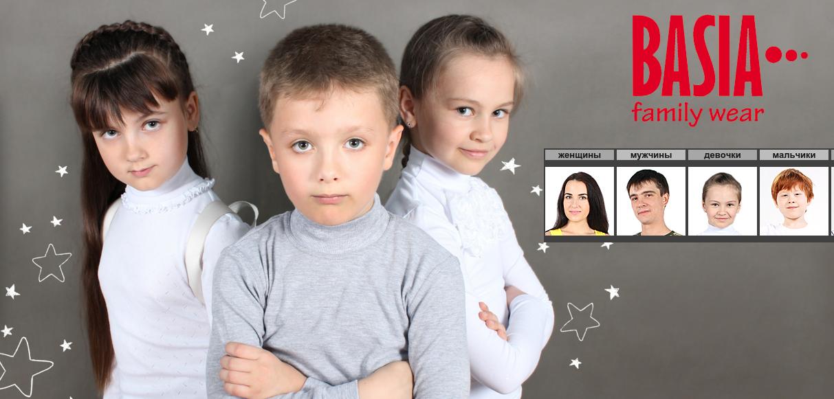 Детская одежда B a s i a качественный отечественный продукт за справедливую цену. Без рядов