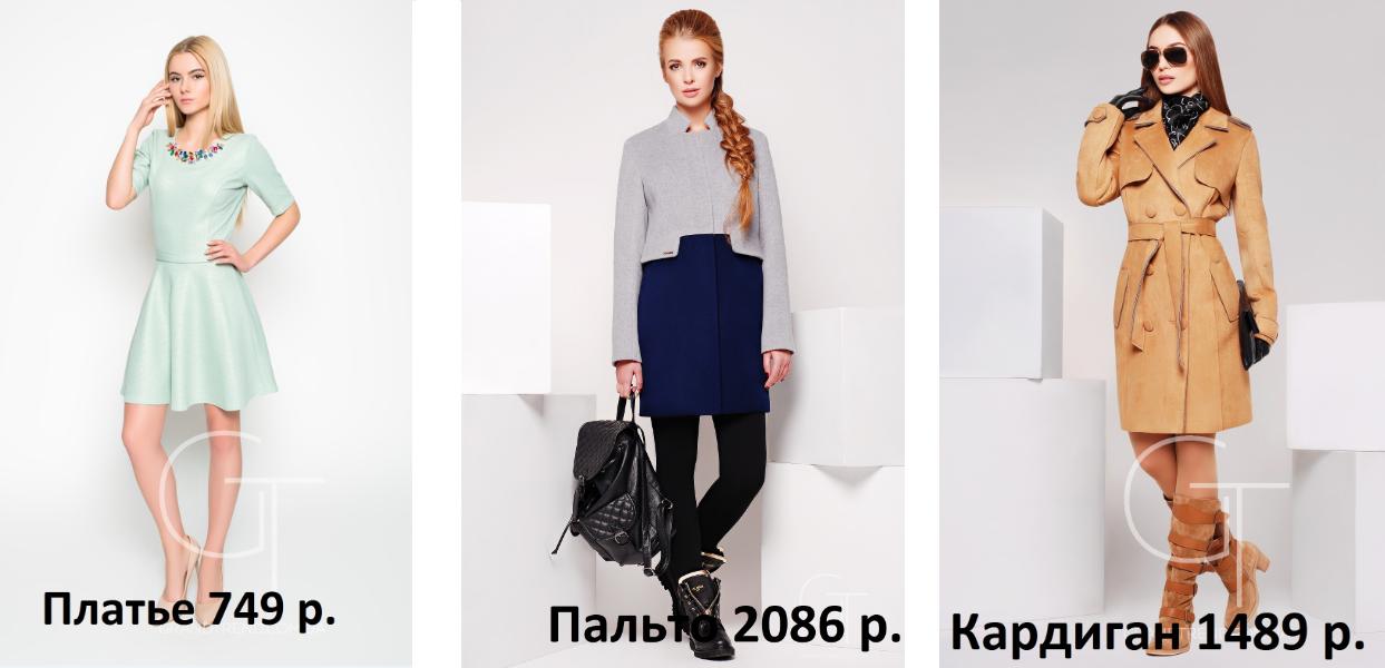 Сбор заказов. Grand Trend - 2. Модная одежда для всей семьи для любых событий и на любой бюджет. Проверенное качество, огромный ассортимент, есть большие размеры.