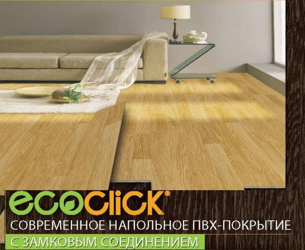 Экoклик-3, кварц-виниловая плитка. Самый долговечный и практичный пол нашего времени. Акция на три декора, не пропустите!
