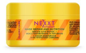 Сбор заказов. Все в наличии. Nexxt - уникальная немецкая профессиональная косметика для волос. Выкуп 4