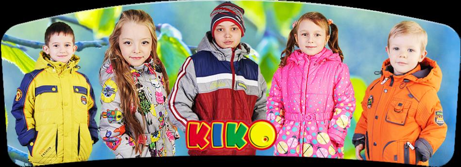 Сбор заказов. Самая теплая детская верхняя одежда Кико. Коллекции 2015/16 по сниженным ценам. Распродажа. Выкуп 6/16