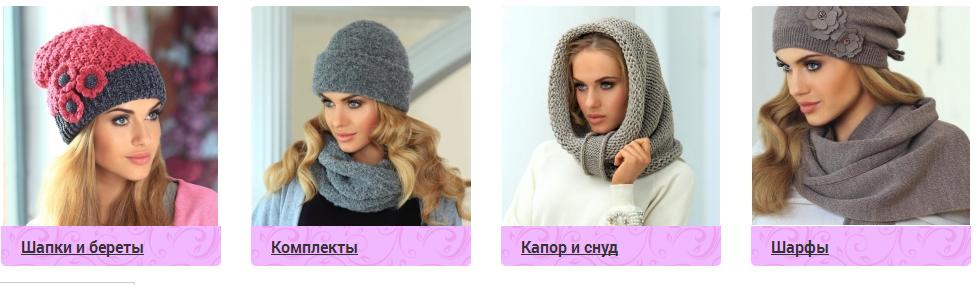 Мир шапок от известных брендов. 1000 моделей в одной закупке!