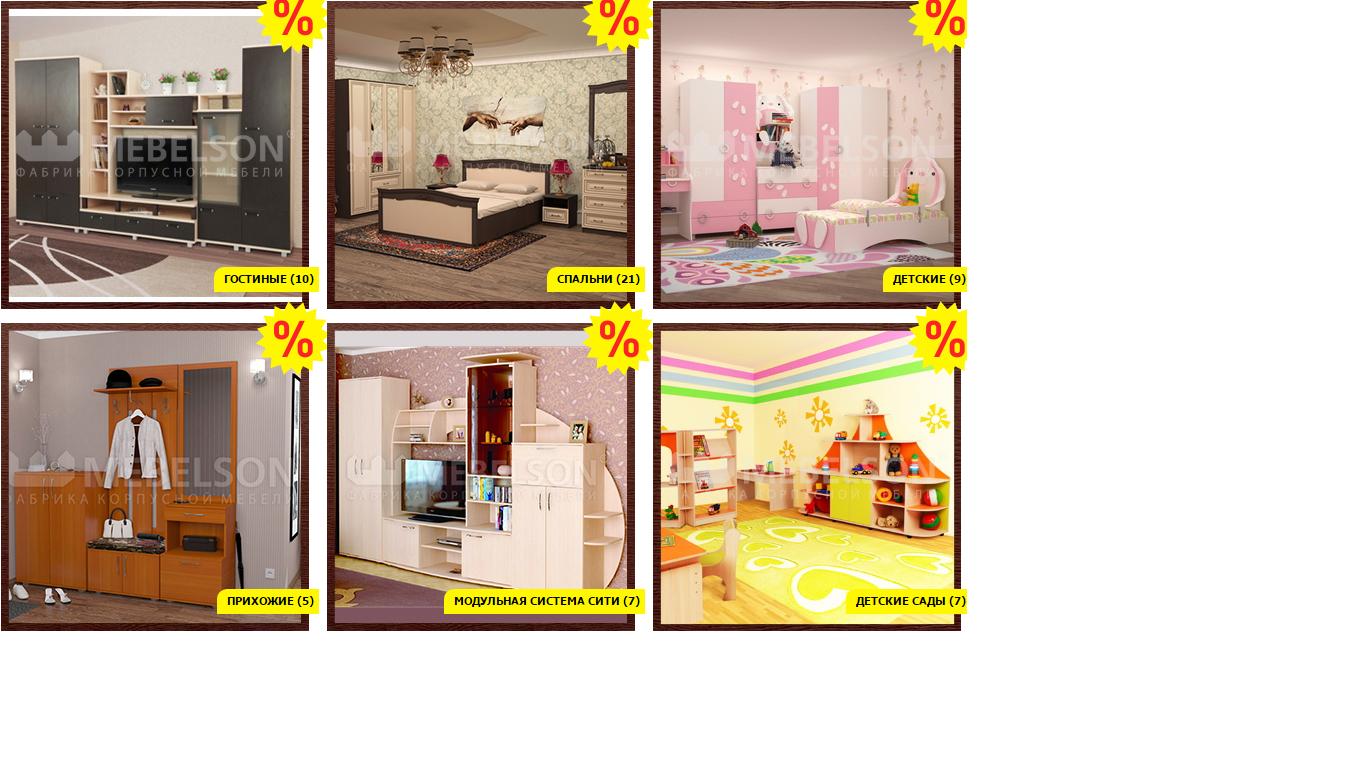 Сбор заказов. Мебель для дома от современной российской фабрики со скидкой до 50%. Высокий стандарт качества! В-3