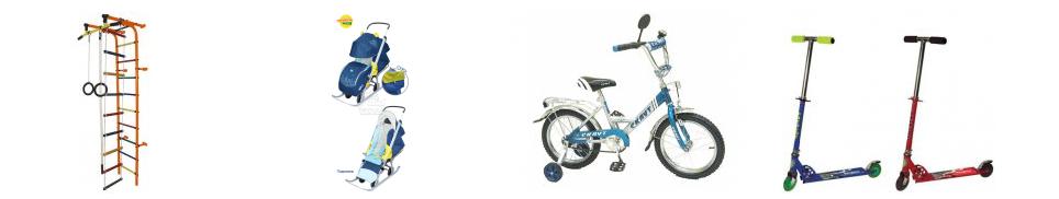Сбор заказов. Распродажа спорттоваров. Дет.спорт.комплекс, самокат, велосипед, санки.