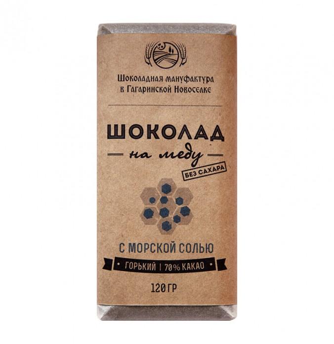 Сбор заказов. Шоколад на меду - полезная альтернатива обычному шоколаду. Разнообразие вкусов приятно удивит: с морской солью, с имбирем и апельсином, с мятой, с ягодами годжи, с кешью и базиликом... Вкуснейший молочный шоколад. Цены от 45 рублей