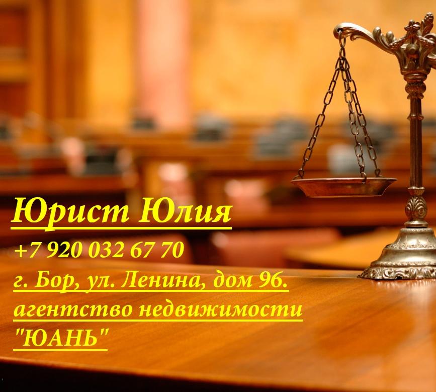 Юридическое агентство недвижимости - ЮАНЬ.