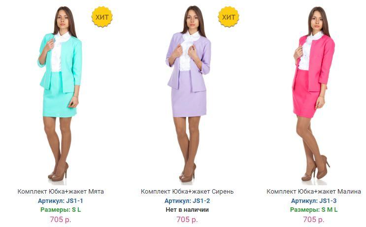 Женская Одежда Faq-fashion-очень бюджетная марка, огромный ассортимент - для офиса, спорта и дома. Много новинок! Для романтичных Девушек и серьезных Дам! Есть большие размеры!