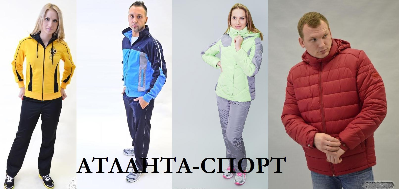 Атлaнтa Cпopт-42. Спортивные костюмы для всей семьи от 44 до 60-го р-ра. А так же самые теплые мужские и женские зимние костюмы! Очень низкие цены! Отличные отзывы! Есть новинки! Без рядов!