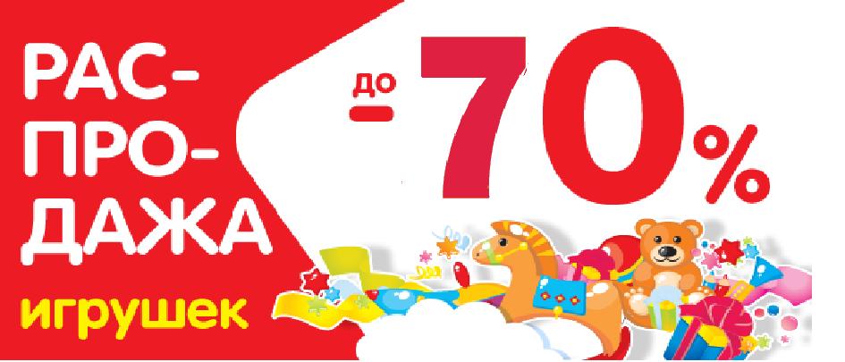 Экспресс-распродажа!!! Гипермаркет игрушек - 69. Спец. цена только до 21:00 21 августа.