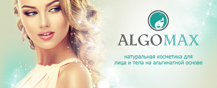 Сбор заказов. Молекулярная косметика для лица и тела на альгинатной основе Алго MAX