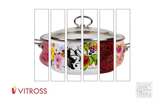 Качественная эмалированная посуда Сталь Эмаль и современная яркая посуда с керамическим покрытием Vitross по ценам
