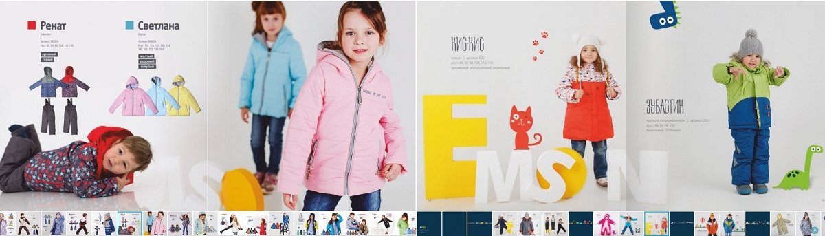 Еmsоn (Каrоn), замечательная детская верхняя одежда по классным ценам! Успейте заказать!