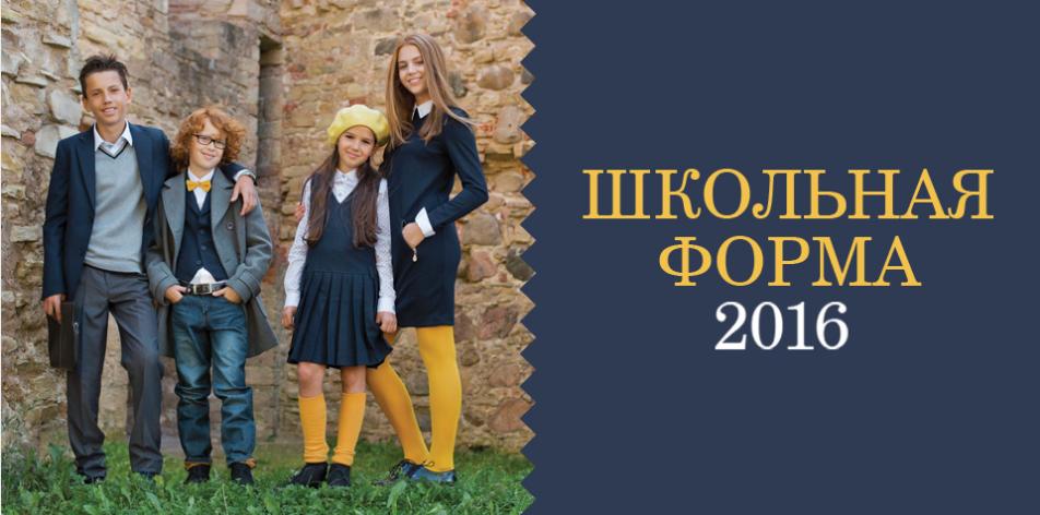 Сбор заказов. Детская одежда и обувь известной ТМ - Лил-ли-пу-ты-39. Школьная коллекция 2016