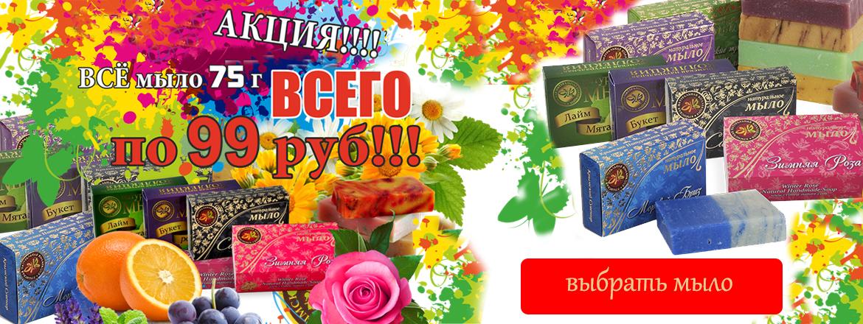 Акция! Натуральное Крымское мыло 75г. ВСЕГО за 99 рублей!
