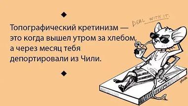 Топографический кретинизм... Оказывается, что очень многие люди путают Великий Новгород и Нижний Новгород... (не может быть???)