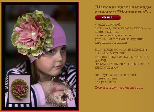 Сбор заказов. По просьбам участников! Ваша дочка не останется без внимания-22! Шапочки и повязки с цветами для дочки и мамы! Повязки! Вязаные шапочки! Море новинок! А также модные шапочки для мальчиков! Галерея.