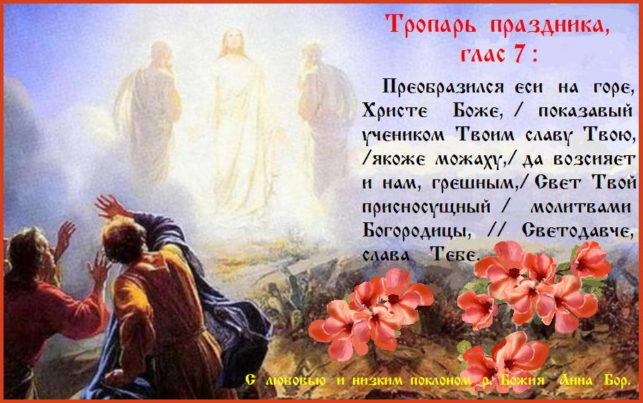 ПРЕОБРАЖЕНИЕ ГОСПОДА БОГА И СПАСА НАШЕГО ИИСУСА ХРИСТА. С ПРАЗДНИКОМ !