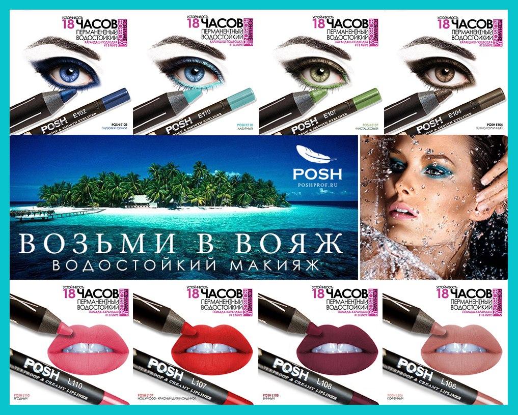 Сбор заказов. Декоративная косметика и профессиональные лаки для ногтей от Posh Professional