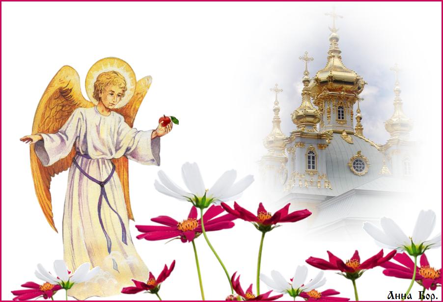 С ЯБЛОЧНЫМ СПАСОМ ! МИРА, ЗДРАВИЯ И ДУХОВНОЙ РАДОСТИ !