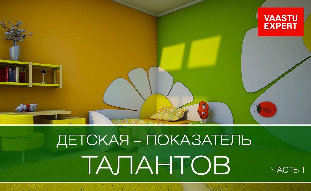 Васту | Дизайн Жизни.Детская - показатель талантов