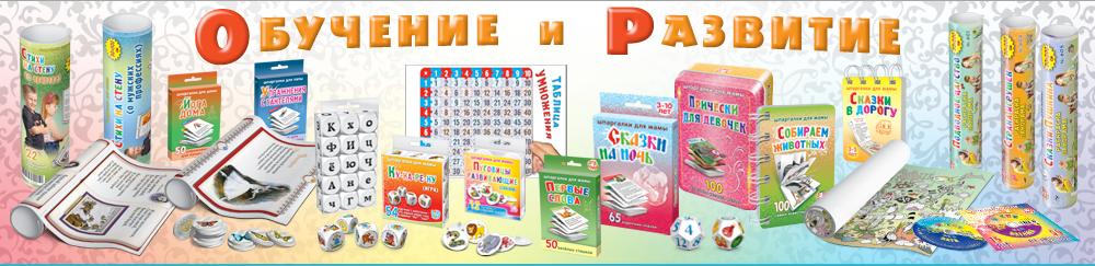 Сбор заказов. Шпаргалки для мамы. Развивающие карточки и игры, которые помогут вам развлечь ребенка в путешествии и не только. Новинки много игр для изучения счета. Галерея 11