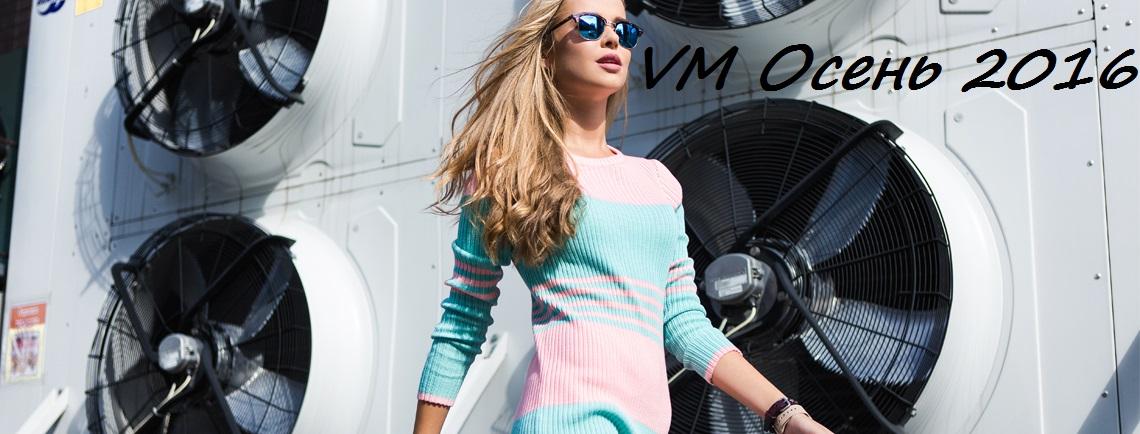 Сбор заказов.Что-то красивое-37. Модная молодежная одежда на все случаи жизни VM. И детская коллекция. Новинки Осень! и Распродажа до -70%!