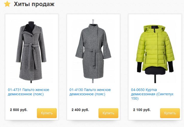 Империя пальто! Утепленные, демисезонные куртки, плащи, ветровки, размеры от 40 до 66
