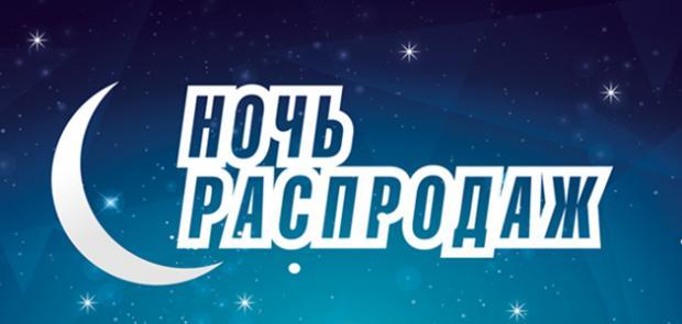 С 9.00 26 августа - по 28 августа будет проходить САМАЯ Длинная НОЧЬ РАССПРОДАЖ.