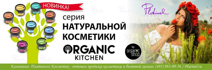 Сбор заказов. Территория натуральной косметики Organic Shop -33
