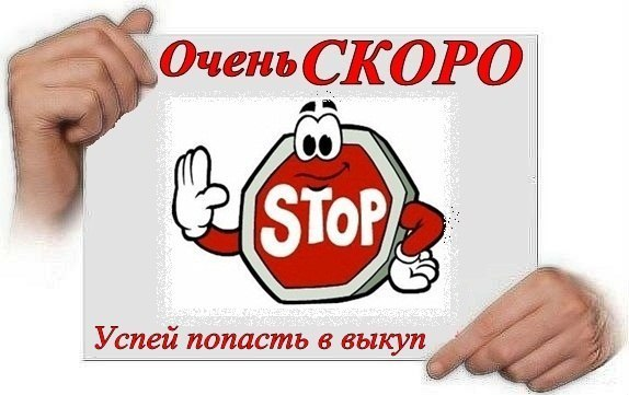 Добрый день! Завтра в 21:00 состоится СТОП по закупке Фабричные сумочки от российского производителя Osso