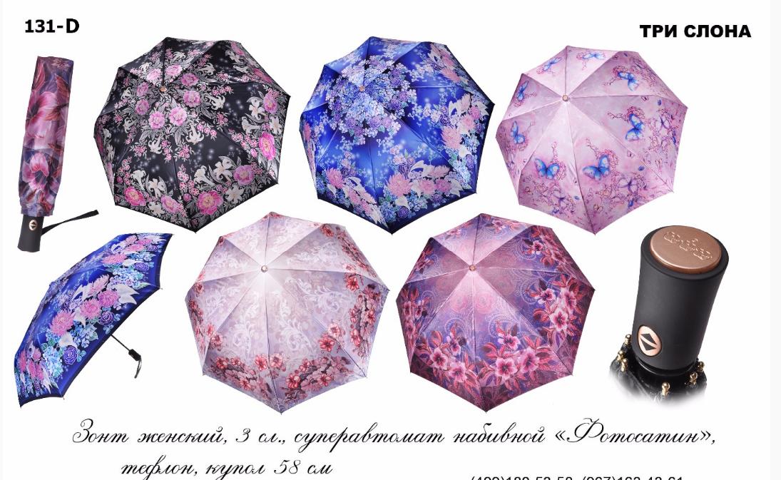 Сбор заказов. Японские зонты Три Слона. Высококачественные и стильные