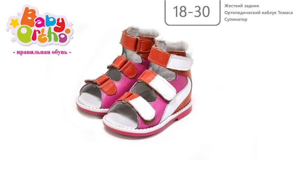 Ортопедические сандали 30 размер