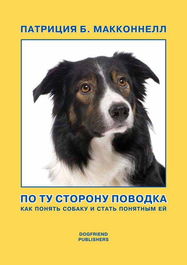 Сбор заказов-6. Увлекательные и полезные книги для тех, кто собирается завести щенка или кто уже является опытным собаководом. Интересно будет всем! От профессионалов без занудства. Теперь и про кошек.
