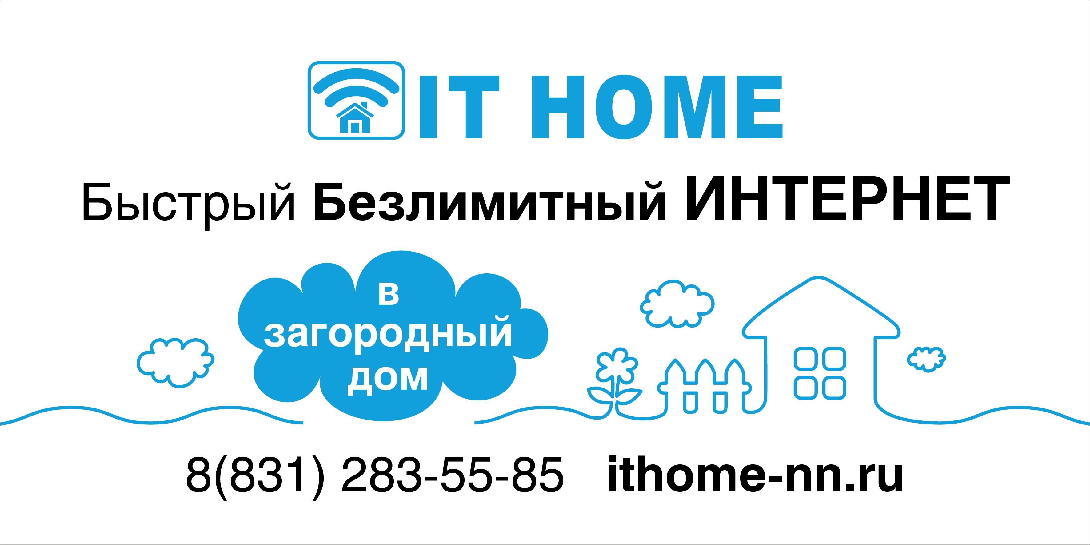 Интернет в загородный дом коттедж дачу