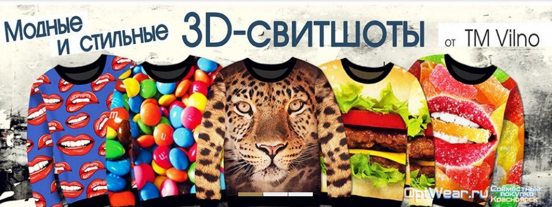 Сбор заказов. Одежда в силе Street Fashion. Креативная одежда с 3D эффектом сделает Ваш образ ярким и запоминающимся. Все внимание будет приковано только к Вам. Орг.сбор по закупке 10% .