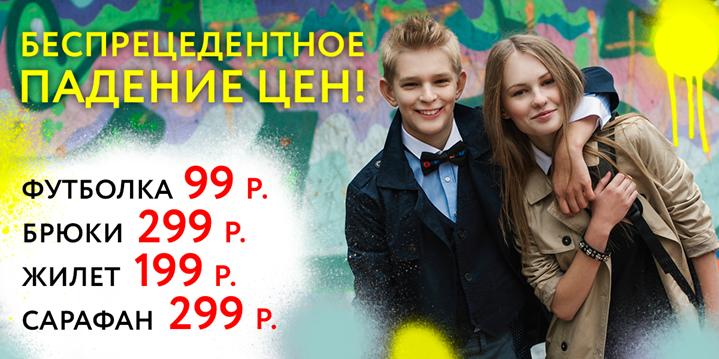 Цены стали еще ниже! Все ниже себестоимости, почти даром! Ликвидация школьной формы Orby 2015! Выкуп 26