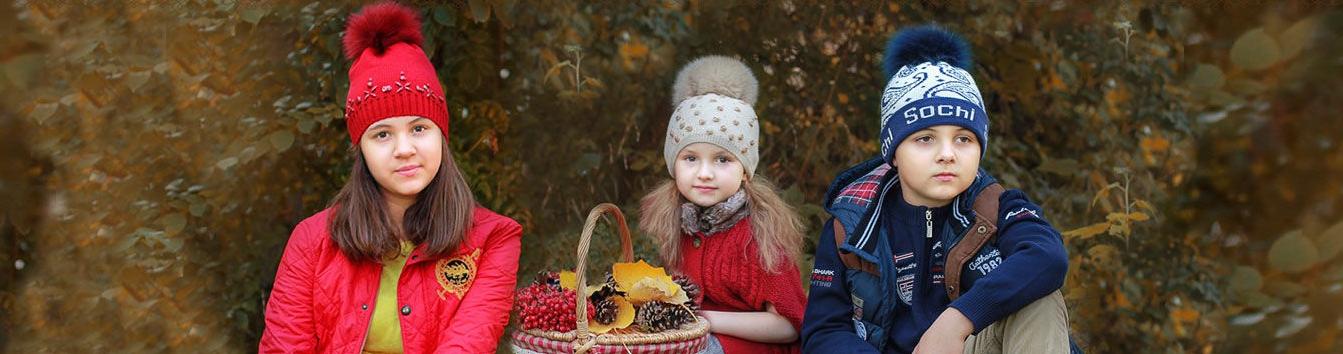 Сбор заказов. Головные уборы осень-зима для детей от 0 до 16 лет. Цены от 70 рублей.