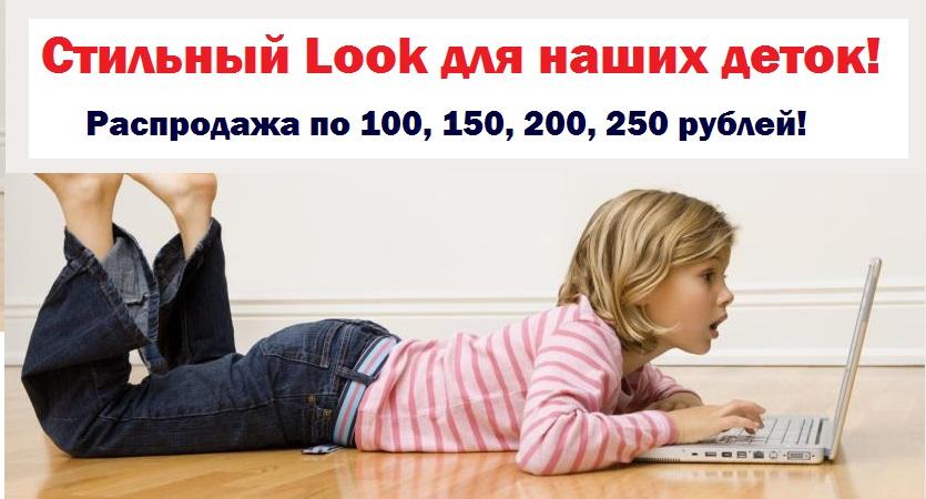 $uper распродажа по 100, 150, 200, 250 руб.! Стильный Look для наших деток! Rock-star футболки! Любимые герои! От малышей до подростков. Отличное качество!