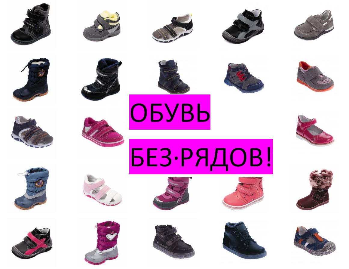Сбор заказов. Наша любимая игривая детская одежда.Обувь коллекции Осень-Зима 16/17 (сапоги,туфли,чешки,мокасины,сандалии).Без рядов