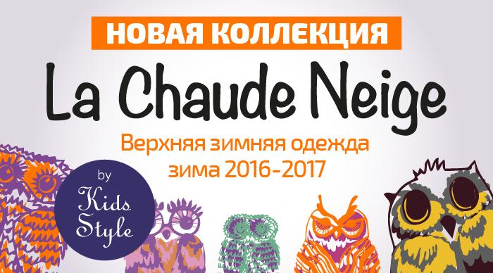 Представляю вашему вниманию Новую марку детской верхней одежды La chaude neige -Канада/Франция/Россия. Коллекция Зима