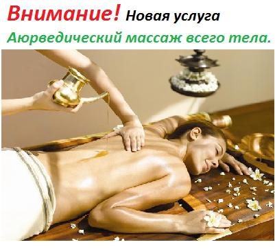 Аюрведический массаж всего тела