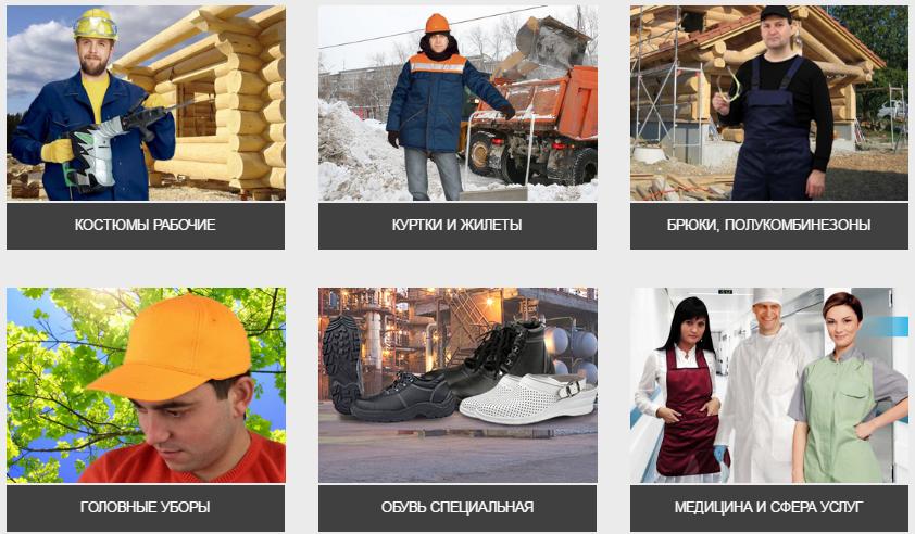 Доктор, грузчик, продавец - всем нужна одежда-спец! Невероятный выбор одежды, обуви и средств индивидуальной защиты-3