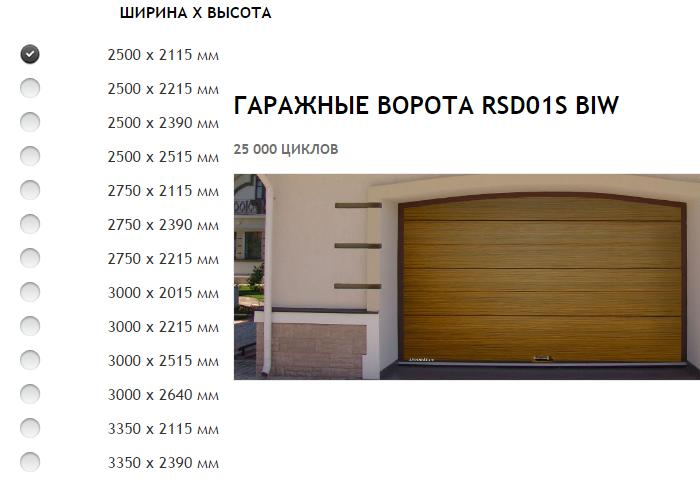 #Гаражные ворота в гараж правила выбора.