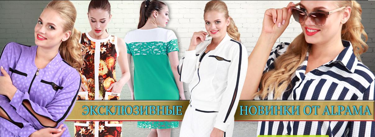 Сбор заказов. Alpama-6. Распродажа!! Новая коллекция осень 2016. Качество отличное! Платья,костюмы. Размеры с 38 до 60
