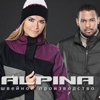 Сбор заказов. Бюджетная верхняя одежда ALPINA-2 есть спортивные костюмы . Без рядов