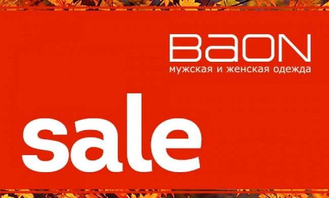 Супер-экспресс! Распродажа BaоN и DеsаM. Бренд, не требующий рекламы. Выкуп 09-16
