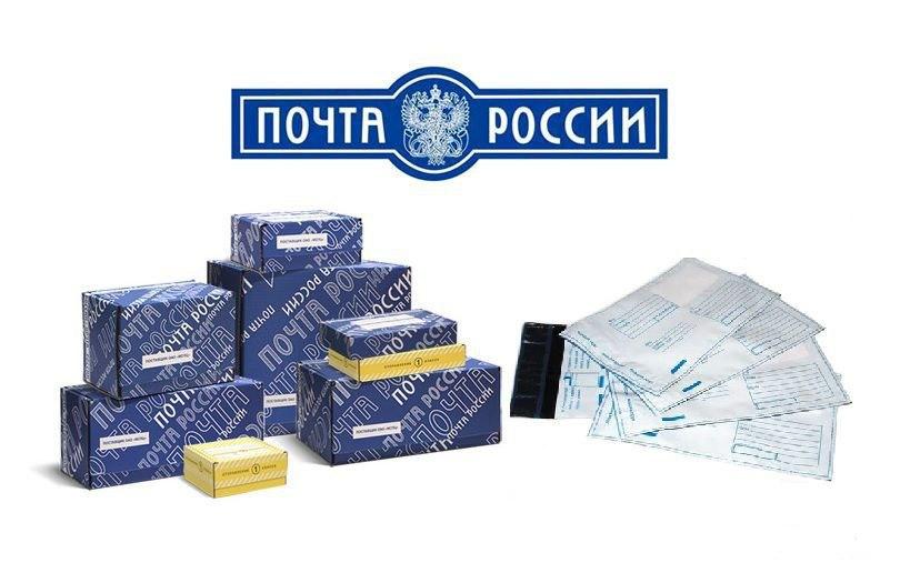 Почтовая упаковка. Синие пакеты Почта Росси и бурые коробки для отправки посылок. НОВИНКА! Теперь и конверты с воздушной подушкой!