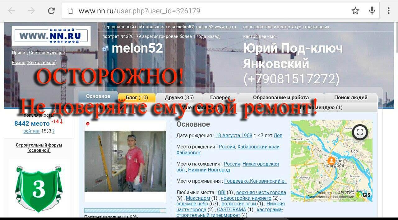 Осторожно отделочник Юрий Янковский!