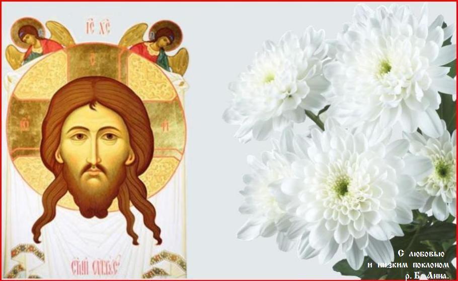 Перенесение из Едессы в Константинополь Нерукотворного Образа ( Убруса) Господа Иисуса Христа.